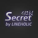 시크릿 | 비밀번호 관리 icon