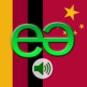 German to Chinese Pro logo