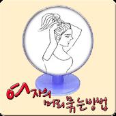 여자의 머리묶는방법