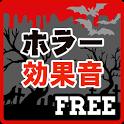 怖いホラー効果音(無料) icon