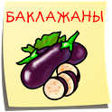 Баклажаны Лучшие  рецепты icon