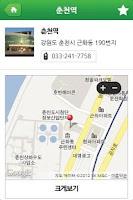 Screenshot of 춘천역