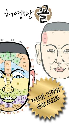 免費下載書籍APP|허영만의 꼴 전집 app開箱文|APP開箱王