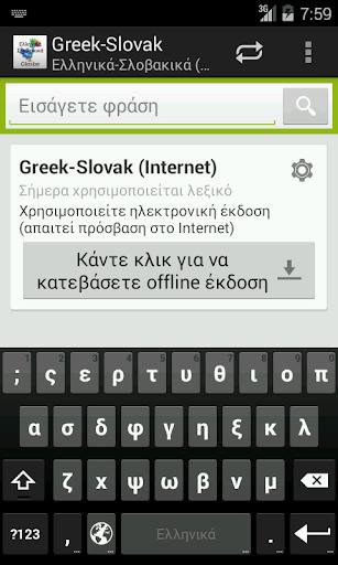 Ελληνικά-Σλοβακικά Λεξικό