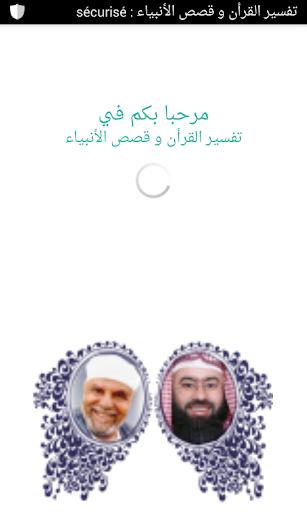 قصص الأنبياء للشيخ نبيل العوضي