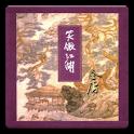 Tiếu Ngạo Giang Hồ icon