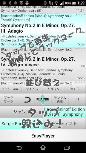 玩音樂App EasyPlayer免費 APP試玩