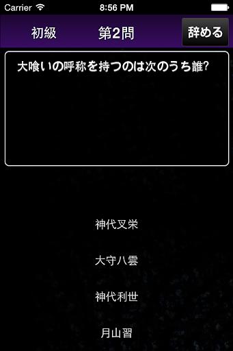 玩益智App|東京グールクイズ for 東京喰種免費|APP試玩