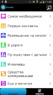 Разговорник Словоед 旅遊 App-癮科技App