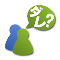 「who are you?」android電話帳(お試し版) logo