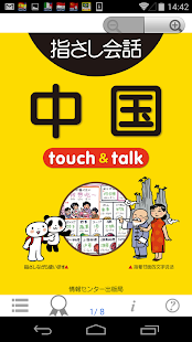 指さし会話 中国 中国語 touch talk LITE