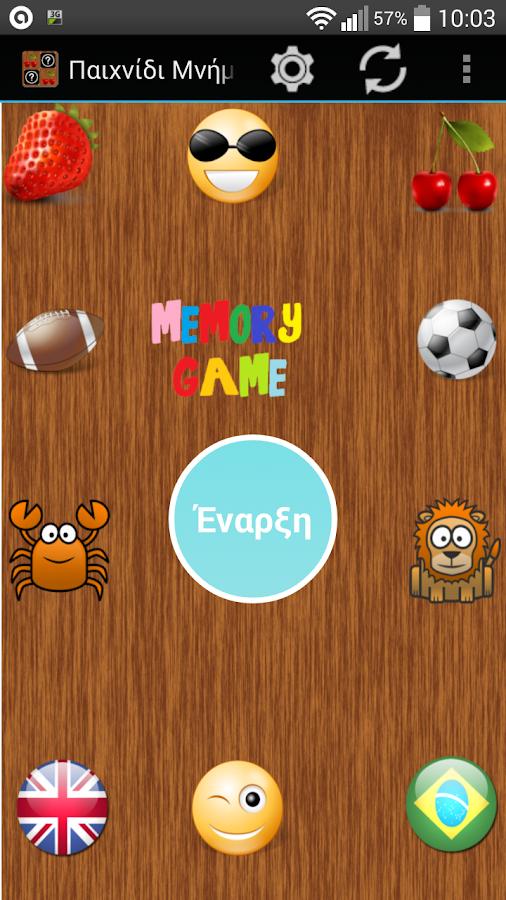 Παιχνιδια Μνημης - screenshot