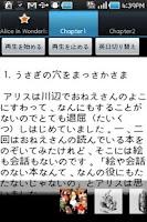 Screenshot of 不思議の国のアリスVOL5(英語教材)