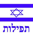 Siddur Ashkenaz (Paid Version) icon