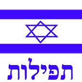 Siddur Ashkenaz (Paid Version)