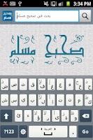 Screenshot of صحيح مسلم