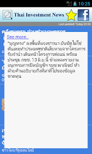 Thai Investment News - screenshot thumbnail