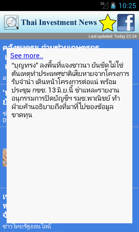 Thai Investment News - screenshot