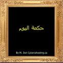 Arabic Quotes icon