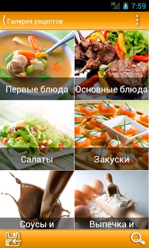 Легко готовить - твои рецепты