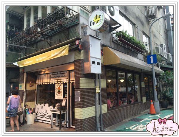 the Diner樂子