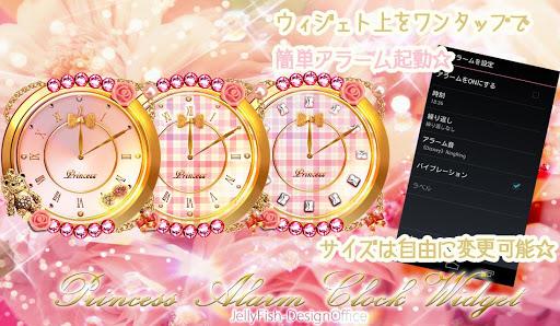 キラキラ姫系アラーム☆アナログ時計ウィジェット2