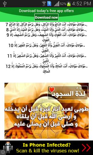 ادعية الساجدين