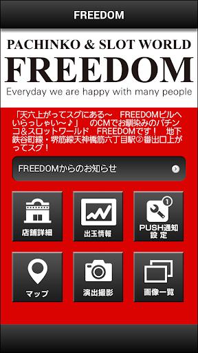 大阪天六のパチンコ店 FREEDOM