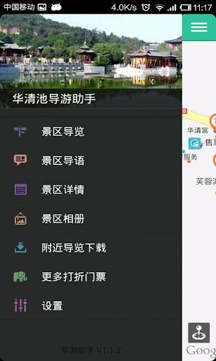 【免費旅遊App】华清池-导游助手.旅游攻略.打折门票-APP點子