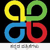 ಕನ್ನಡ ನ್ಯೂಸ್ Kannada Newspaper