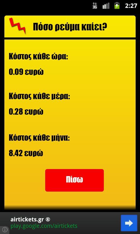 Πόσο Ρεύμα Καίει? - screenshot