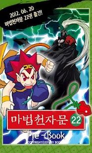 마법천자문 22권 프리북
