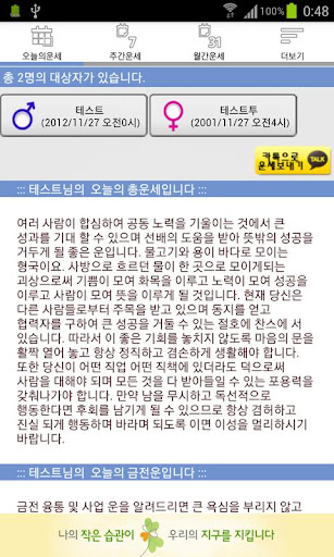 2013년 토정비결 사주팔자-오늘운세 주간운세 월간운세