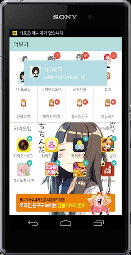 個人化必備APP下載|빙과(氷菓) 카카오톡 테마 好玩app不花錢|綠色工廠好玩App