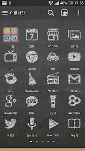 칠판 고런처 테마 - screenshot thumbnail