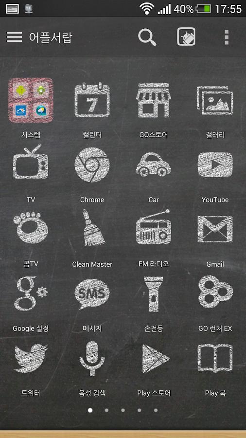 칠판 고런처 테마 - screenshot