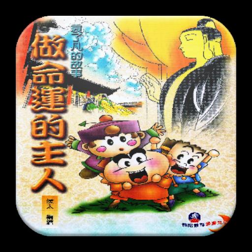 做命運的主人─袁了凡的故事 (E011 中華印經協會) 教育 LOGO-玩APPs