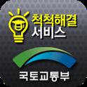 도로이용불편 척척해결서비스 icon