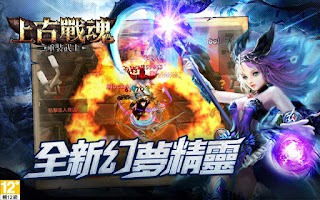 Screenshot of 上古戰魂-重裝武士