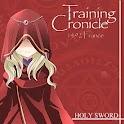 トレーニング・クロニクル ~聖剣~