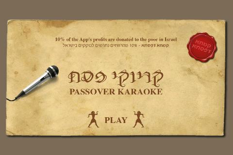 Passover Karaoke Lite