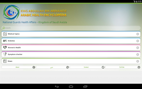 Health Encyclopedia screenshot for Android