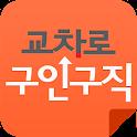 온오프취업미디어 '교차로 구인구직' icon