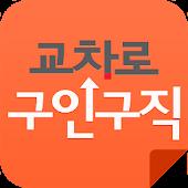 온오프취업미디어 '교차로 구인구직'