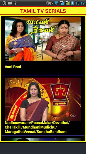 Watch Tamil Serial