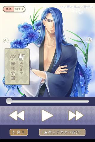 Voice actors' app YUMORISEKI.2- screenshot