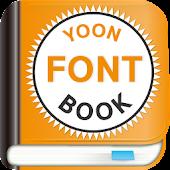 윤폰트북 - YOON FontBook