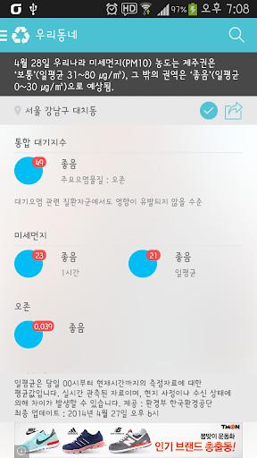 전국 실시간 미세먼지 조회