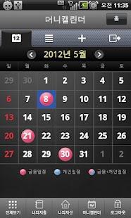 신한은행 - 머니멘토 - screenshot thumbnail