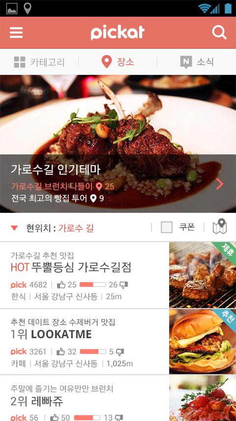 Pickat(피캣)-맛집,여행,쿠폰,장소등 - screenshot